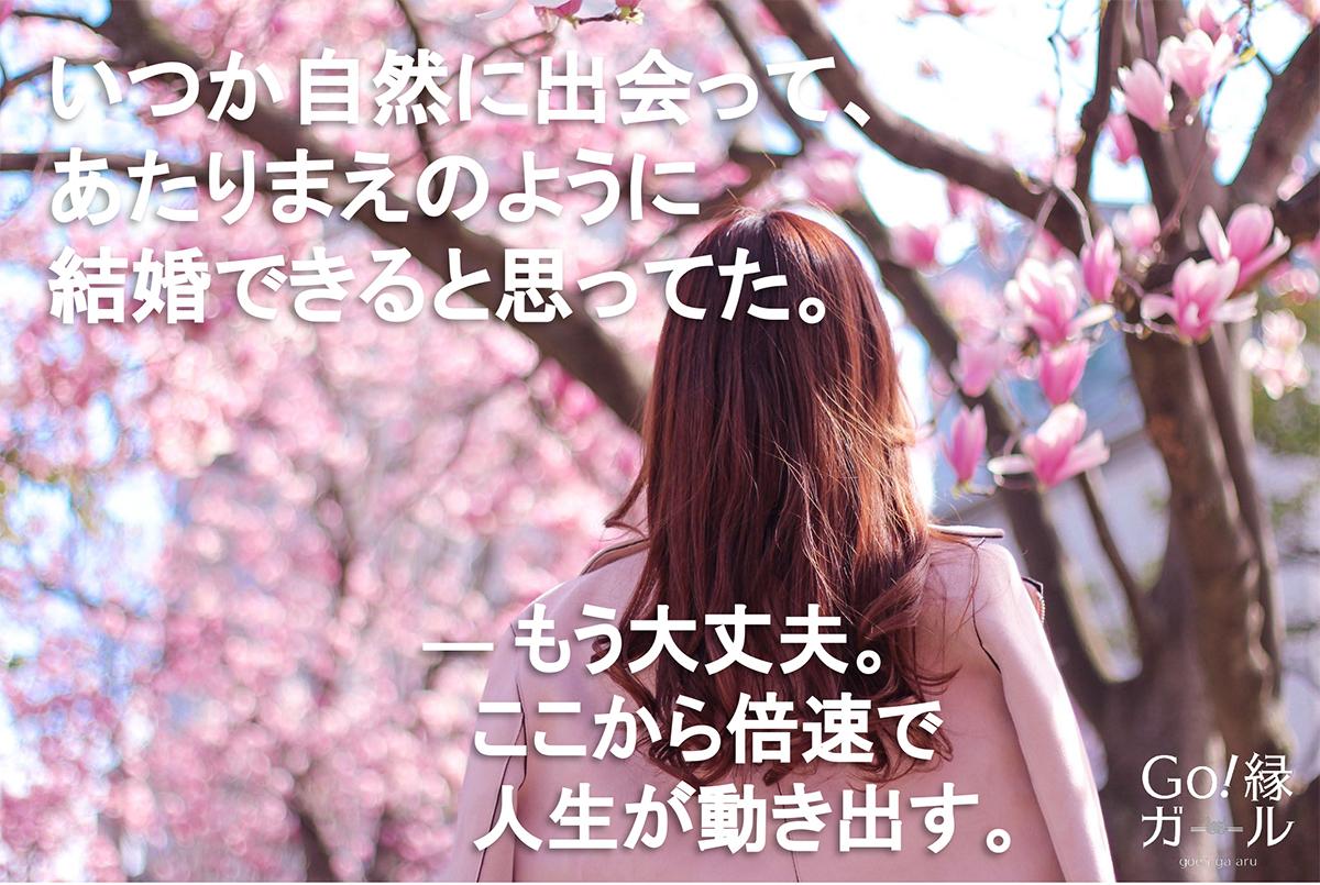 GO縁ガール ご縁がある 福岡の婚活のパートナー コーラルコンポジション