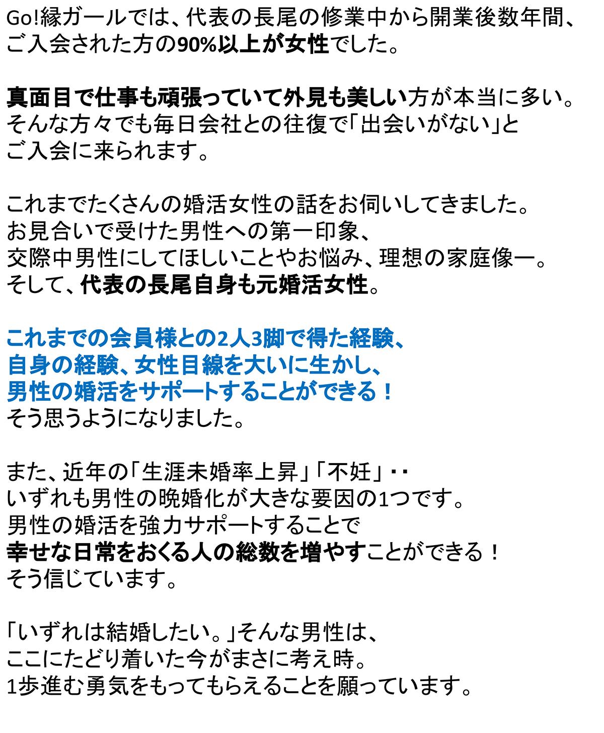 forMEN 結婚を考えている福岡の男性のためのGo縁ガールの男の婚活