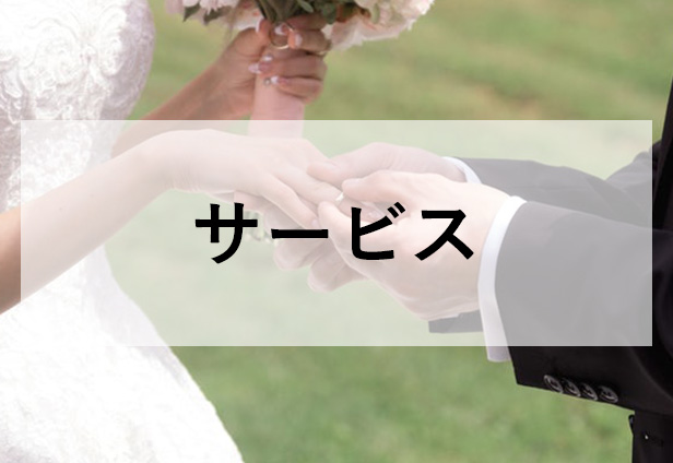 Go縁ガールの婚活サービス内容