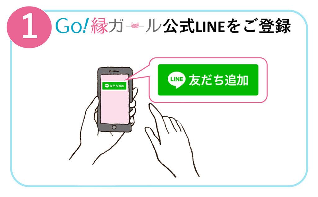 Go縁ガール公式LINEをご登録